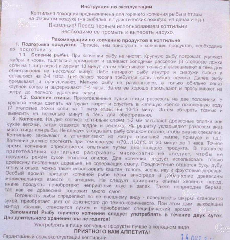 http://lowisko.net/files/przenosna-wedzarnia-do-ryb-i-miesa[2].jpg